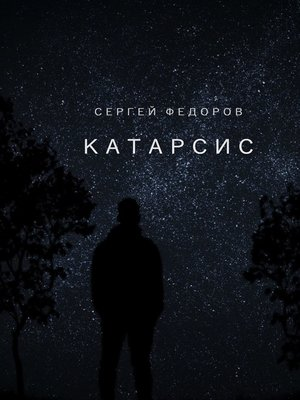 cover image of Катарсис