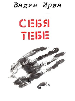 cover image of Себя тебе