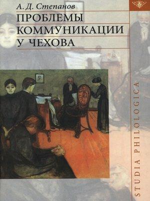 cover image of Проблемы коммуникации у Чехова