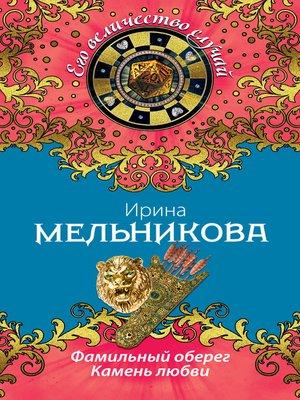 cover image of Фамильный оберег. Камень любви