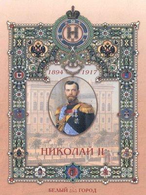 cover image of Николай II