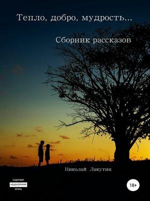 cover image of Манерные истории