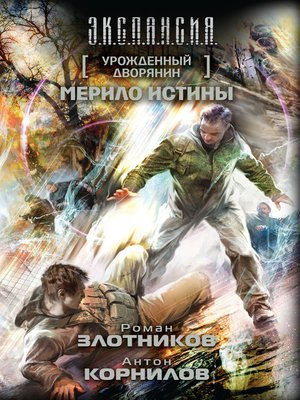 cover image of Урожденный дворянин. Мерило истины