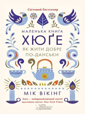 cover image of Маленька книга хюґе. Як жити добре по-данськи