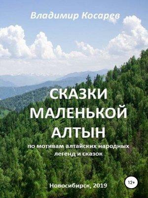 cover image of Сказки маленькой Алтын