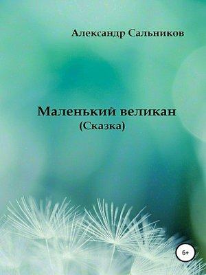 cover image of Маленький великан