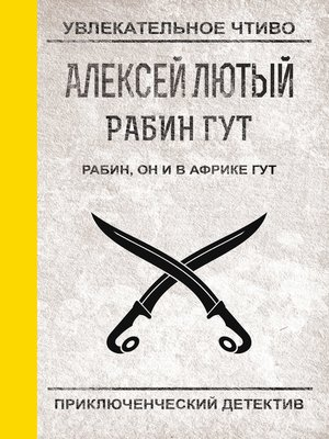 cover image of Рабин, он и в Африке Гут