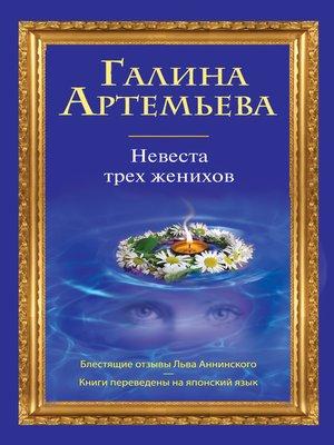cover image of Невеста трех женихов