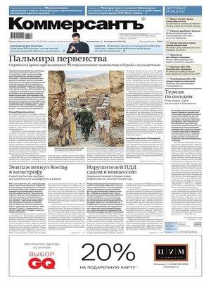cover image of КоммерсантЪ (понедельник-пятница) 51п-2016