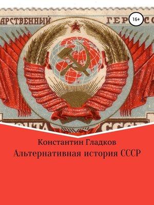 cover image of Альтернативная история СССР. Продолжение