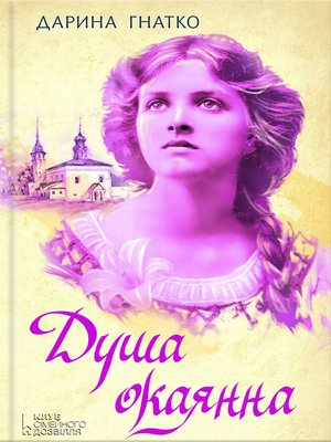 cover image of Душа окаянна