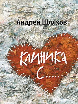 cover image of Клиника С...