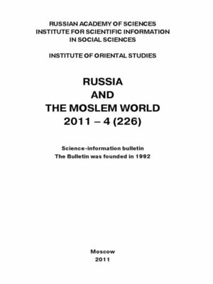cover image of Russia and the Moslem World № 04 / 2011
