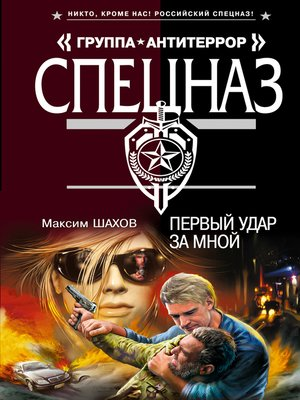 cover image of Первый удар за мной