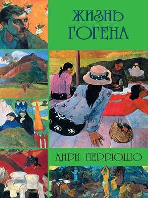 cover image of Жизнь Гогена