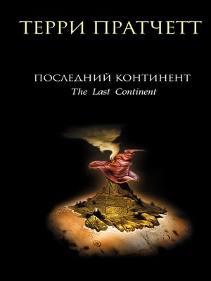 cover image of Последний континент