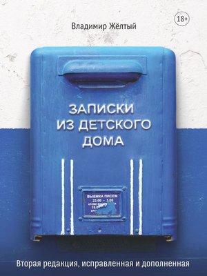 cover image of Записки из детского дома