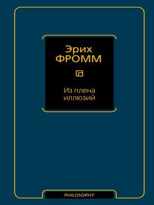 cover image of Из плена иллюзий