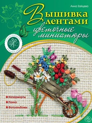 cover image of Вышивка лентами