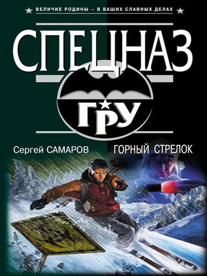 cover image of Горный стрелок