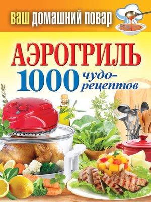 cover image of Аэрогриль. 1000 чудо-рецептов