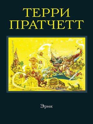 cover image of Эрик