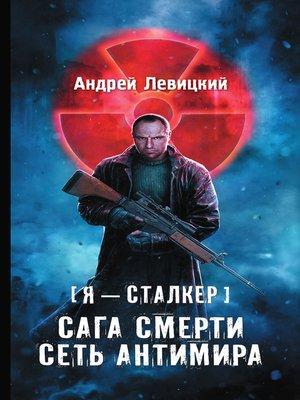 cover image of Сага смерти. Сеть Антимира