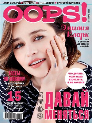 cover image of Журнал Oops! №07/2016