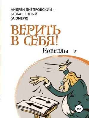 cover image of Верить в себя!
