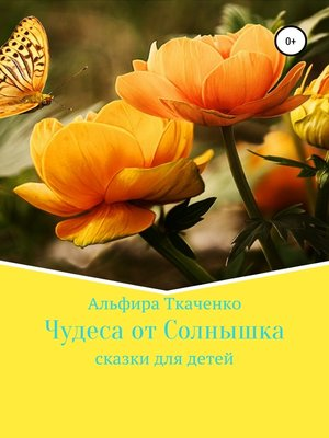 cover image of Чудеса от Солнышка