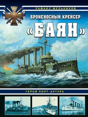 cover image of Броненосный крейсер «Баян». Герой Порт-Артура