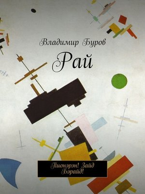cover image of Рай. Пионэрэн! Зайд Бэрайд!