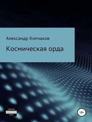 cover image of Космическая орда