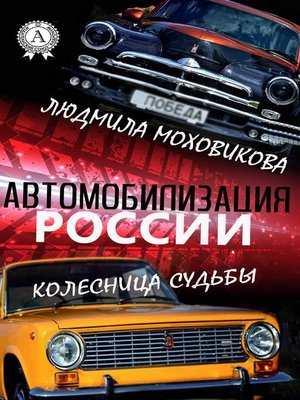 cover image of Автомобилизация России. Колесница судьбы