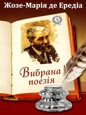 cover image of Вибрана поезія