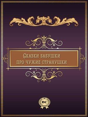 cover image of Сказки бабушки про чужие странушки