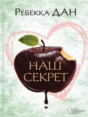 cover image of Наш секрет