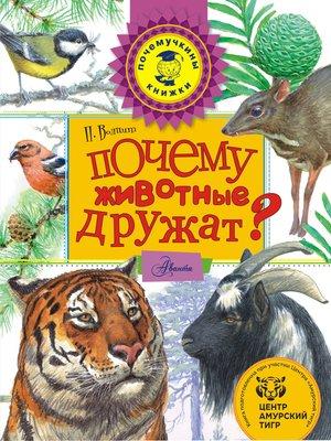 cover image of Почему животные дружат?