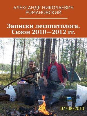 cover image of Записки лесопатолога. Сезон 2010—2012 гг.