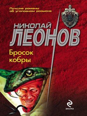 cover image of Бросок кобры