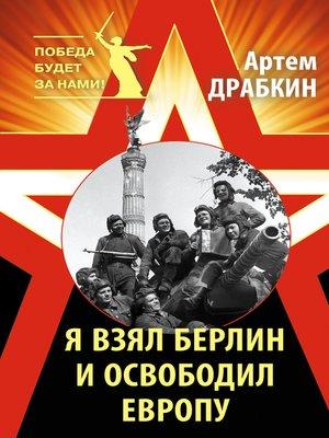 cover image of Я взял Берлин и освободил Европу