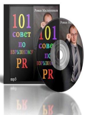cover image of 101 совет по взрывному PR