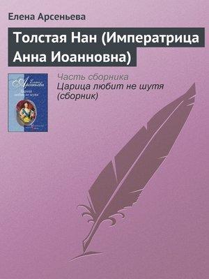 cover image of Толстая Нан (Императрица Анна Иоанновна)