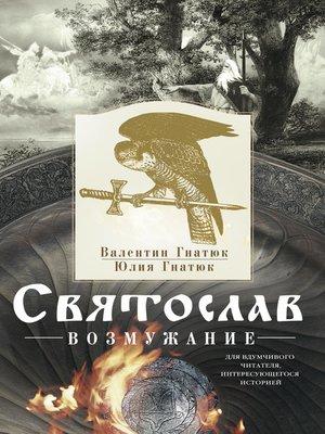 cover image of Святослав. Возмужание