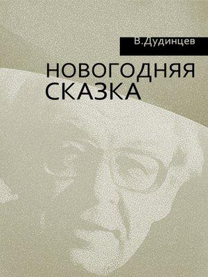 cover image of Новогодняя сказка