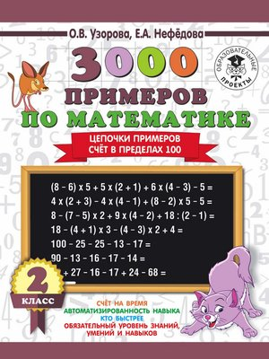 cover image of 3000 примеров по математике. 2 класс. Цепочки примеров. Счёт в пределах 100