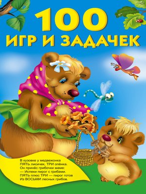 cover image of 100 игр и задачек