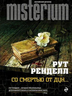 cover image of Со смертью от Дун...