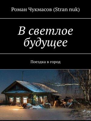 cover image of Всветлое будущее. Поездка вгород