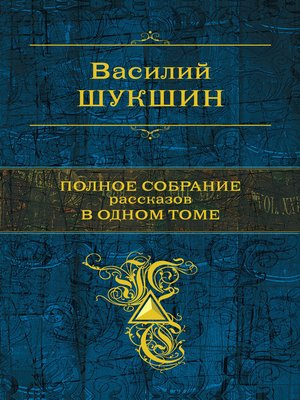cover image of Полное собрание рассказов в одном томе